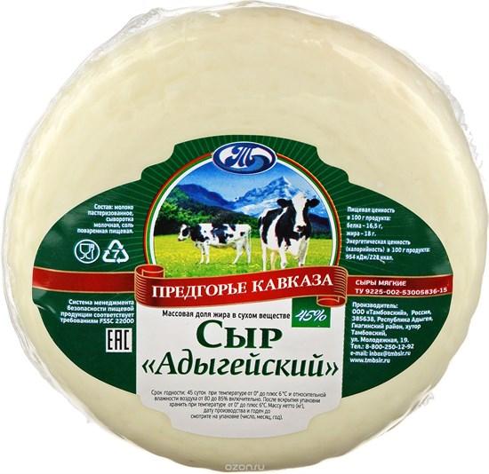 Сыр Адыгейский(Кавказский) 45% - фото 4724